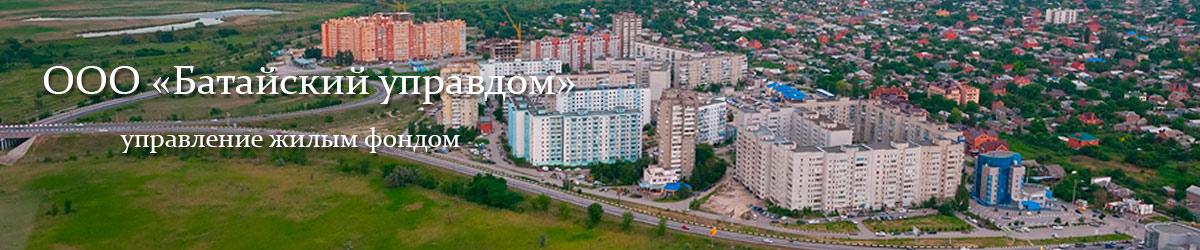 """ООО """"Батайский Управдом"""""""